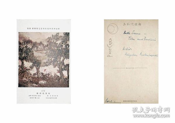民國時期日本發行明治神宮外苑圣德紀念繪畫館壁畫彩色明信片[7]