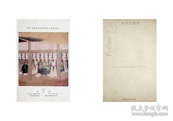 民國時期日本發行明治神宮外苑圣德紀念繪畫館壁畫彩色明信片[8]