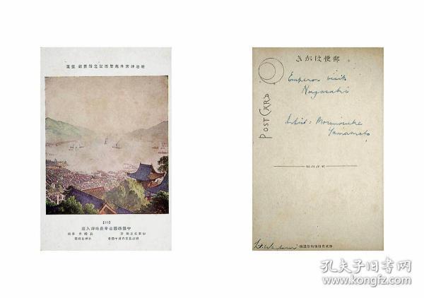 民國時期日本發行明治神宮外苑圣德紀念繪畫館壁畫彩色明信片[23]