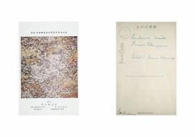 民國時期日本發行明治神宮外苑圣德紀念繪畫館壁畫彩色明信片[31]