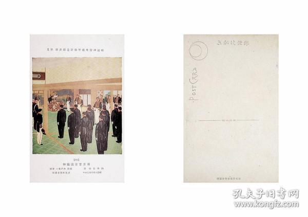 民國時期日本發行明治神宮外苑圣德紀念繪畫館壁畫彩色明信片[33]