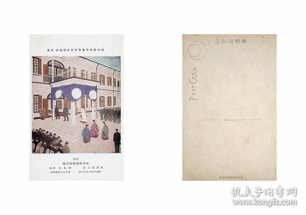 民國時期日本發行明治神宮外苑圣德紀念繪畫館壁畫彩色明信片[34]