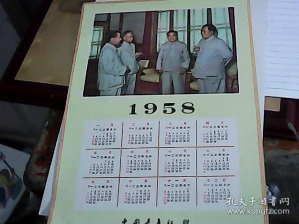 1958骞村�� 姣����ㄦ�卞�� 涓��介��骞存�ョぞ璧�