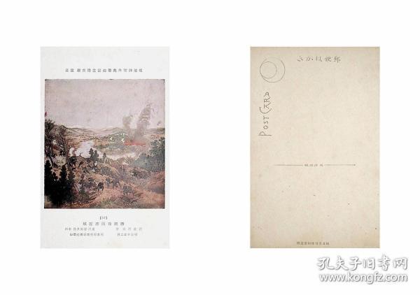 民國時期日本發行明治神宮外苑圣德紀念繪畫館壁畫彩色明信片[37]