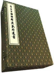青岛市博物馆藏敦煌遗书(经折装)