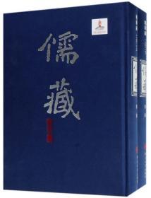 儒藏(精华编二〇二)(上下册)