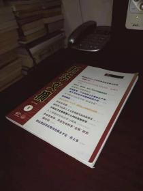 新华文摘 2019年第3期