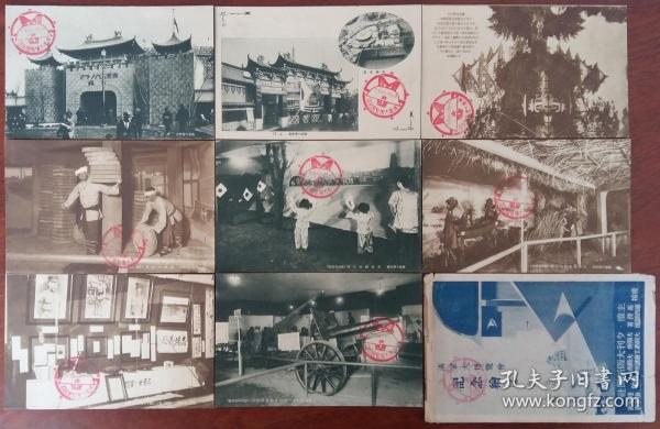 侵華罪證 日本陸軍省海軍省贊助發行之1932年蒙滿大博覽會紀念明信片8全帶封套