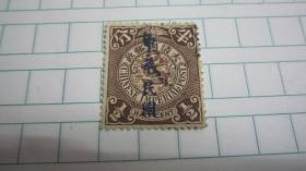 大清國郵政  倫敦蟠龍郵票 棕半分加蓋中華民國YA33