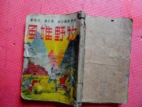 民国32年初版:武侠长篇小说《牧野雄风》(第三集)(白羽著)【稀缺本】
