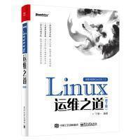 姝g��浜��� Linux杩�缁翠���锛�绗�2��锛� 涓���涓� �靛��宸ヤ��虹��绀� 9787121295966