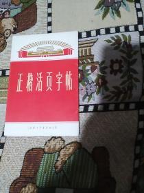 正楷活页字帖 第一集(22页全)