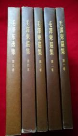 毛泽东选集 全五卷 大32开 1-4竖版, 第五卷横版,年代见图,品见图
