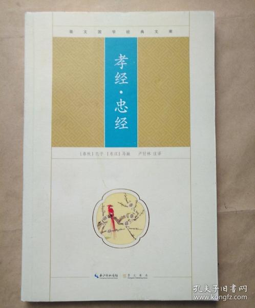 崇文国学经典文库:孝经·忠经