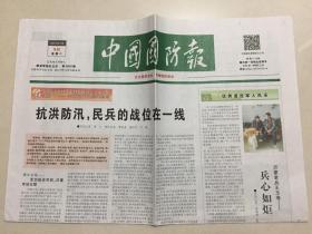 中国国防报 2019年 7月9日 星期二 第3939期 今日4版 邮发代号:1-188