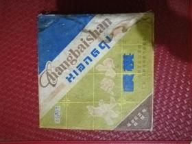 长白山象棋(29_50)
