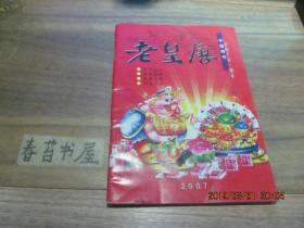 老皇历【2007年】
