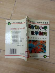 新时期小学教学指南 10 实用学习方法指导 (馆藏,书脊受损)