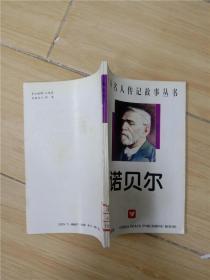 中外名人传记故事丛书 诺贝尔 (馆藏)