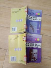 中华万有文库 科普卷 航空模型的原理与制作 (上,下两本合售,馆藏,书脊受损)
