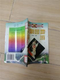 中小学袖珍图书馆36 京剧园地导游 (馆藏)