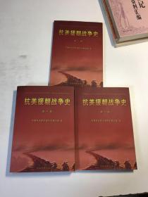 抗美援朝战争史(全3卷)正版如图、内页干净(包邮)