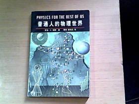 (剑桥文丛)普通人的物理世界