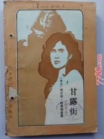 廿世纪外国文学丛书:(埃及)迈哈福兹:甘露街