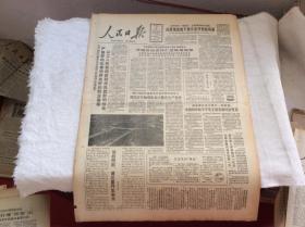 人民日报 1986年11月17日 (严格劳动纪律培养良好的职业道德 以工人阶级崭新精神风貌影响社会)8版