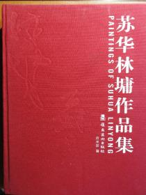 苏华林墉作品集