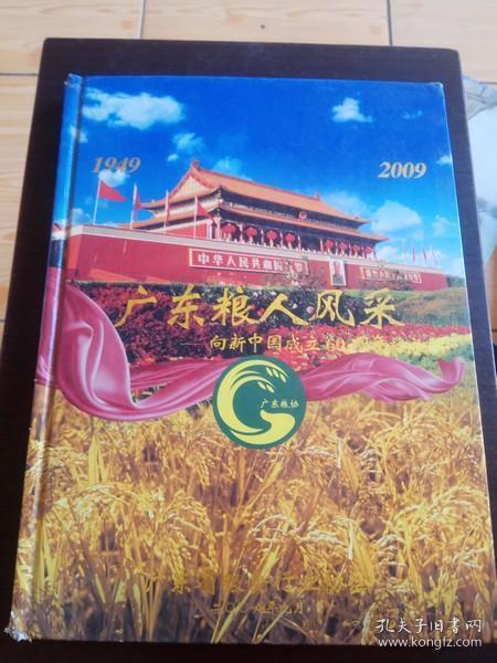 1949-2009骞夸�绮�浜洪���