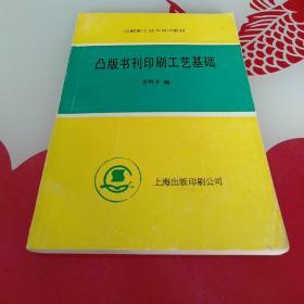 凸版书刊印刷工艺基础