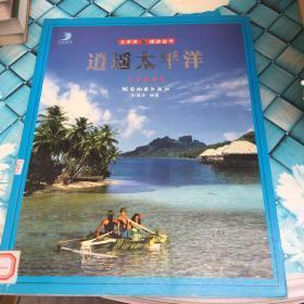 逍遥太平洋——太平洋旅游金卡 馆藏 无笔迹
