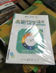 高斯数学课本。3年级暑假。能力提高体系。