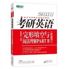 新东方 2018 考研英语阅读理解PART B精讲精练