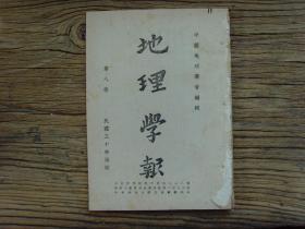 1940年初版《地理学报》第八卷,白龙江中游人生地理观察;重庆西郊小区地理研究;昆明南郊湖滨地理;昆明银汁河区的灌溉及土地利用