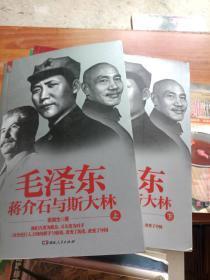 毛泽东、蒋介石与斯大林.上下---[ID:21842][%#117C5%#]