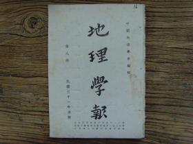 1942年初版《地理学报》第9卷,西北科学考察纪略;甘南川北之地形与人生;甘肃西南之森林;甘肃西南之畜牧