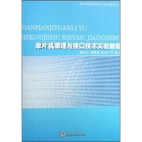 高等院校信息技术实验教程丛书:单片机原理与接口技术实验教程