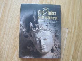 印度的世界     16开铜版彩印
