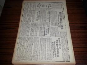 1942年6月1日《解放日報》浙境敵后我展開破襲,壽昌城郊再猛撲激戰;陜甘寧邊區政府五個月工作報告;
