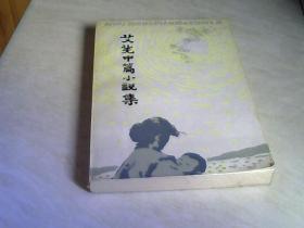 艾芜中篇小说集 【大32开  1983年 三印】