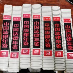 中国法律年鉴(2010-2016)七册合售