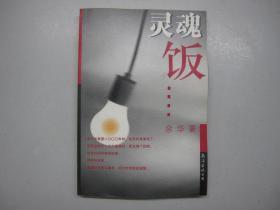 旧书《灵魂饭》余华著 南海出版公司 2002年印 B3-7
