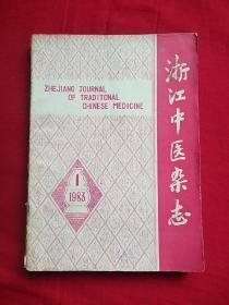 娴�姹�涓��绘��蹇� 1983骞寸��1���崇��6����绗�8����7��������