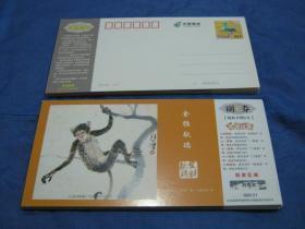 生肖系列:十二生肖刮奖邮资片(猴)一枚(生肖文化:生肖纪念品、生日礼品)