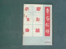 32寮�锛�1963骞达�����婕�浜�骞寸�伙��靛奖锛���骞寸�荤缉�枫��14��