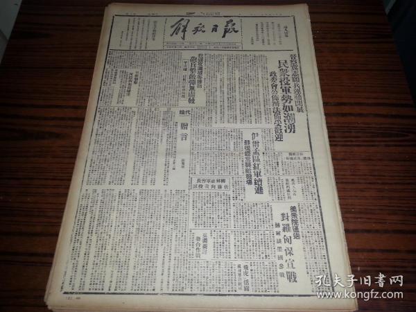 1942年6月4日《解放日報》我強攻滿城等據點,砲兵擊敵彈無虛發;邊區學委小組長聯席會,高崗同志作總結報告;