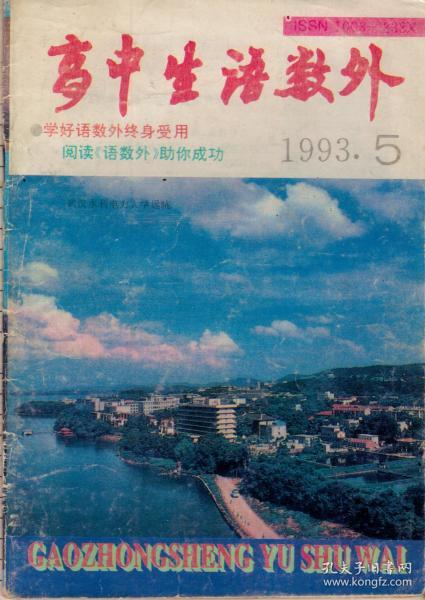 楂�涓���璇��板�1993骞寸��5��锛��荤��99��锛�����浣跨�ㄨ����涓�����瀛�������锛�