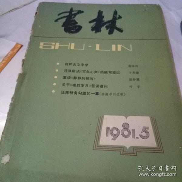 涔���1981.5